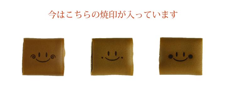 焼印 3種類入ります 笑小巻 イメージ