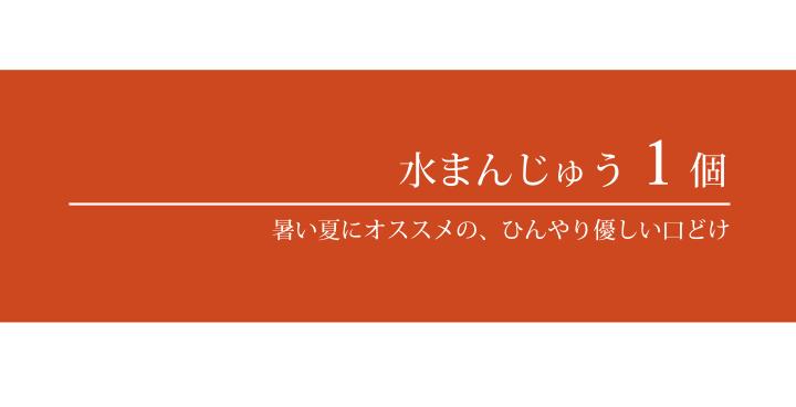 水まんじゅう 生菓子 津和野 和菓子処 三松堂