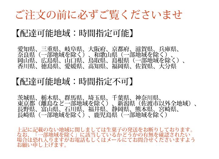 麩まんじゅう 生菓子 津和野 和菓子処 三松堂