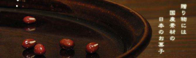 贈り物には 国産素材の 日本のお菓子 和菓子処 三松堂