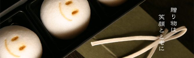 笑饅頭 (えみまんじゅう) 和菓子処 三松堂