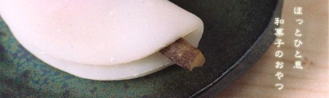 ほっとひと息 和菓子のおやつ 和菓子処 三松堂