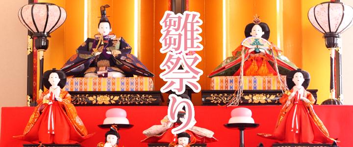 ひな祭り 初節句 和菓子