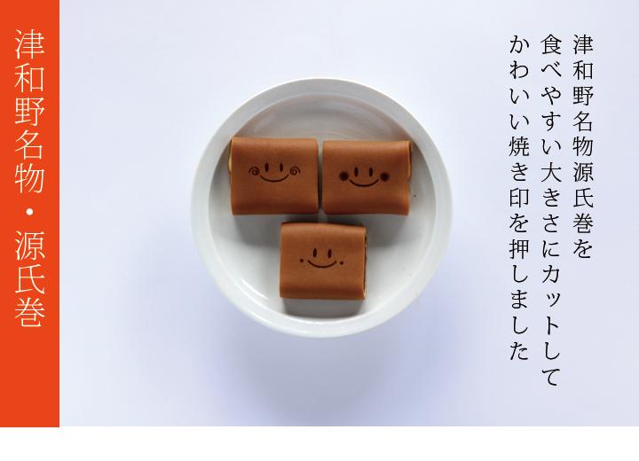 津和野名物源氏巻を食べやすい大きさにカットして可愛い焼印をおしました