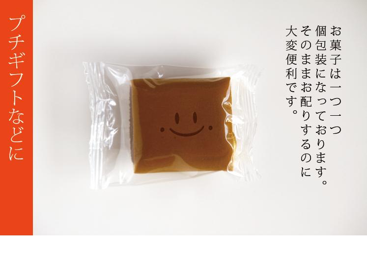 お菓子は一つ一つ個包装になっています。
