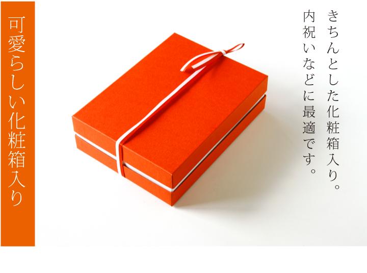 お祝いのお返し、内祝いに最適。きちんとしたパッケージ
