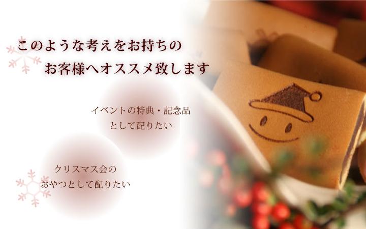 クリスマス 提案