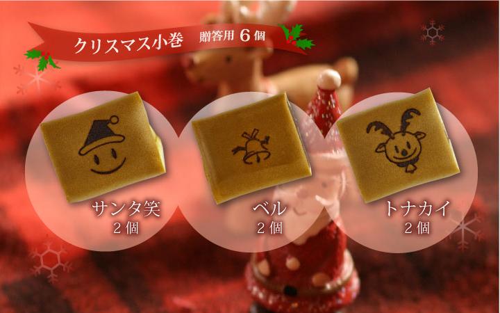 クリスマス 焼印