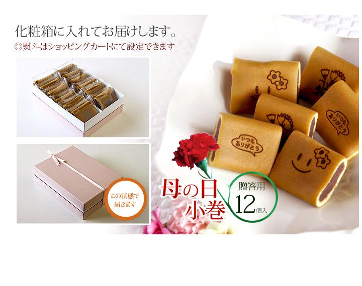 母の日限定の和菓子 12個 パッケージ
