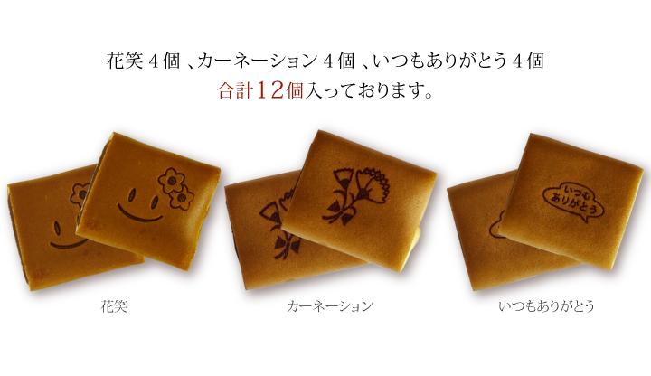 母の日限定の和菓子 選べる焼き印