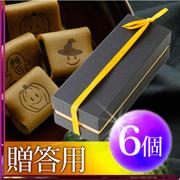 ハロウィン小巻 和菓子 和菓子処 三松堂