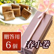 春限定 和菓子 和菓子処 三松堂
