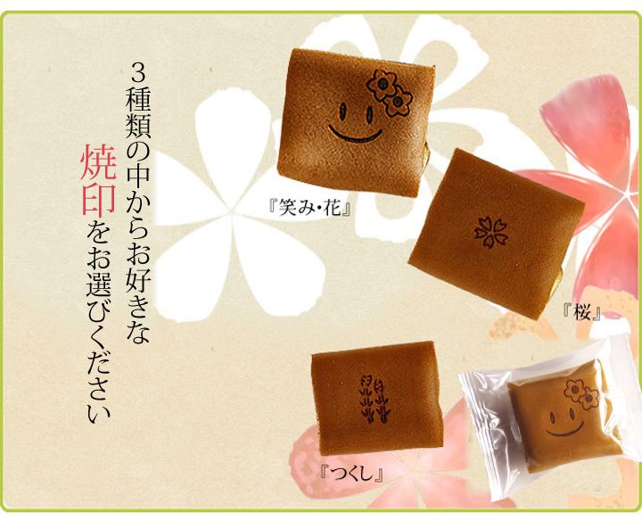 春小巻 選べる焼き印