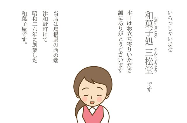 初節句 ひな祭り 雛の節句 桃の節句 お祝いに 和菓子処 三松堂