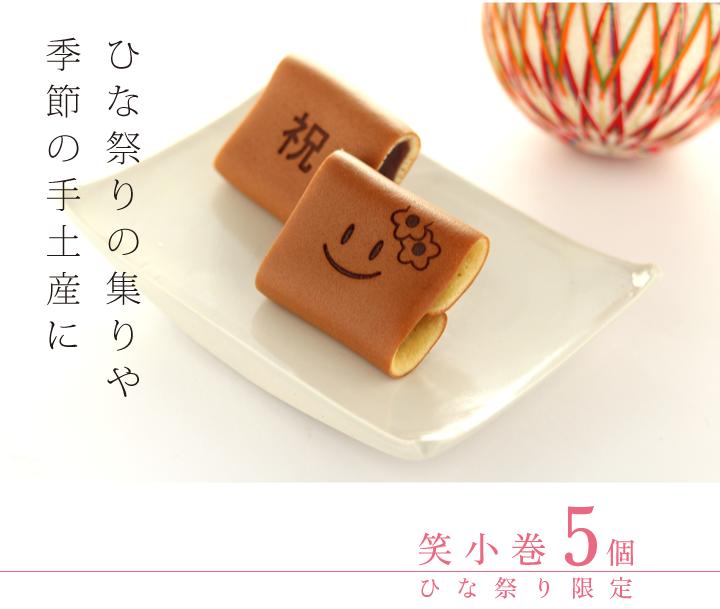 ひな祭り限定 和菓子 ちょっとした手土産・プレゼント・ご自宅用に