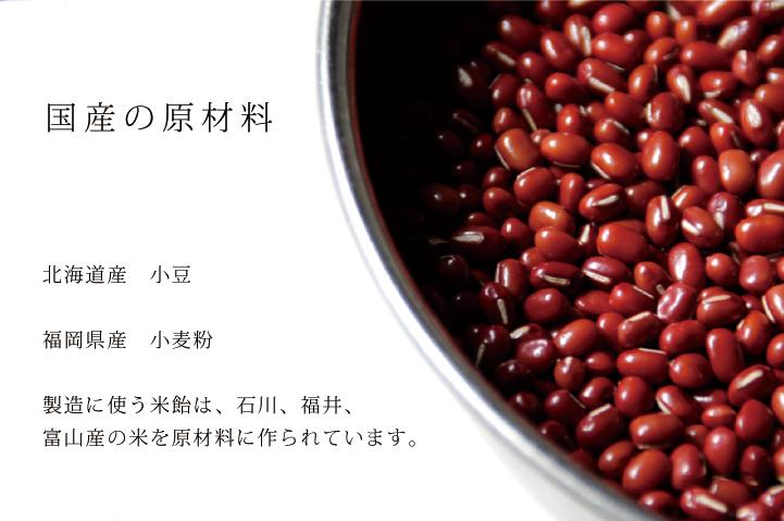 笑小巻、源氏巻の原材料は国内産です