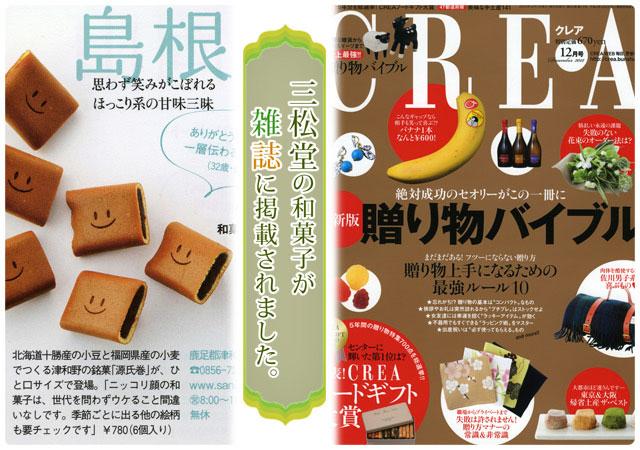笑小巻が雑誌にのりました。