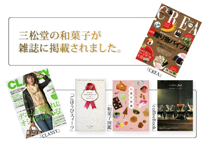 三松堂のお菓子が雑誌に載りました