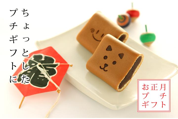 お正月限定 和菓子 プチギフト