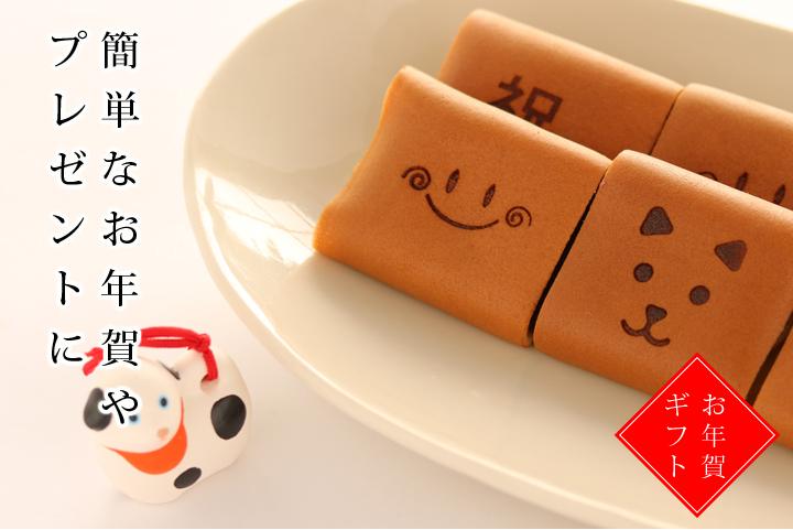 お正月限定 和菓子 簡単なお年賀・お正月のちょっとしたプレゼントに