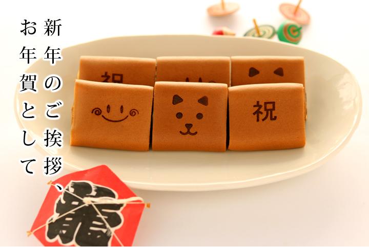 お正月限定 和菓子 お年賀・お正月のギフトに