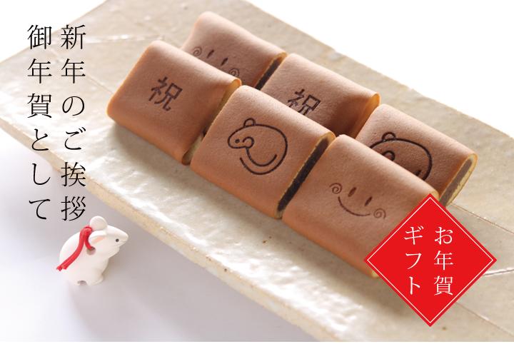 お正月限定 和菓子 お年賀・お年始のギフトに