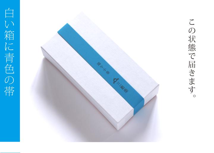 端午の節句ギフト パッケージ 白箱青帯