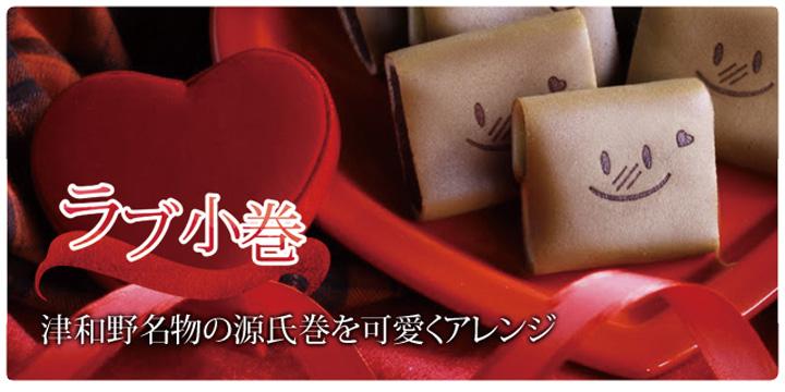 バレンタイン限定の和菓子 笑小巻 イメージ5