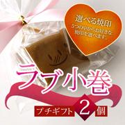 バレンタインデー限定 和菓子 ラブ小巻 和菓子処 三松堂