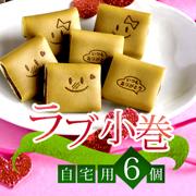 バレンタインデー限定 和菓子 ラブ小巻 6個入