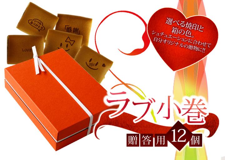 バレンタイン限定の和菓子 笑小巻 タイトル