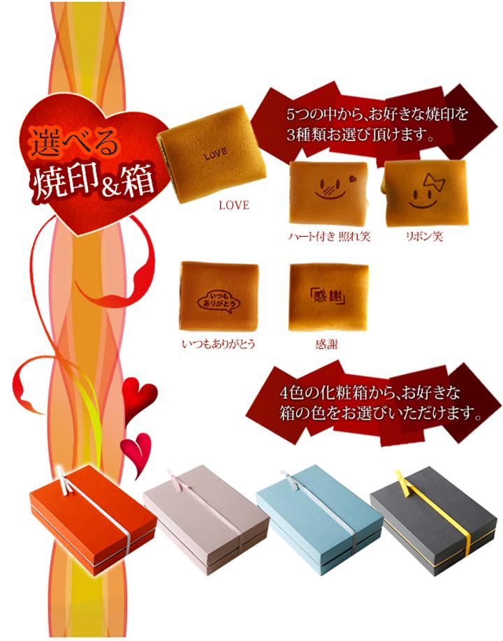 選べる焼き印・選べる箱