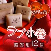 バレンタインデー限定 和菓子 ラブ小巻 12個入