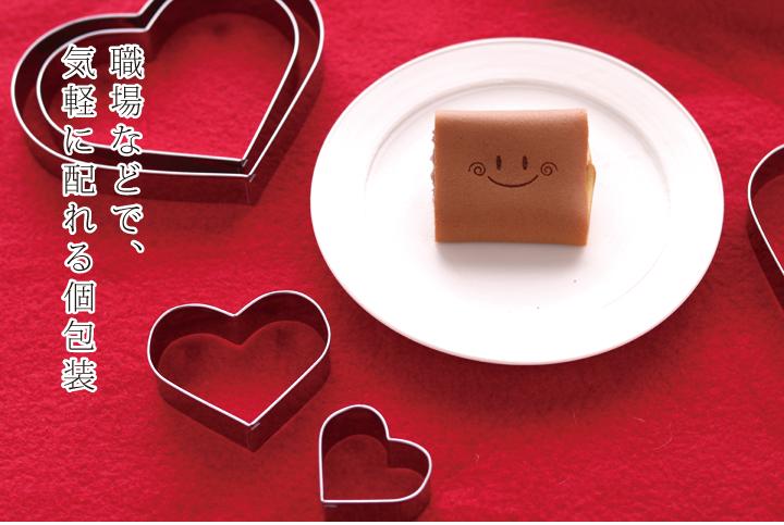 バレンタイン限定 和菓子 配れる個包装