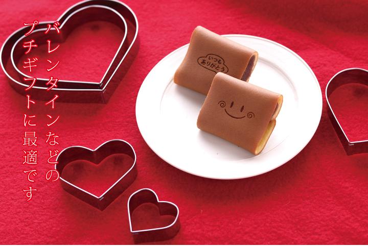 バレンタイン限定 和菓子 プチギフト