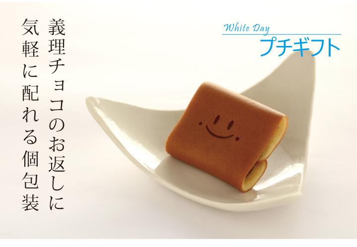 ホワイトデー限定 和菓子 配れる個包装