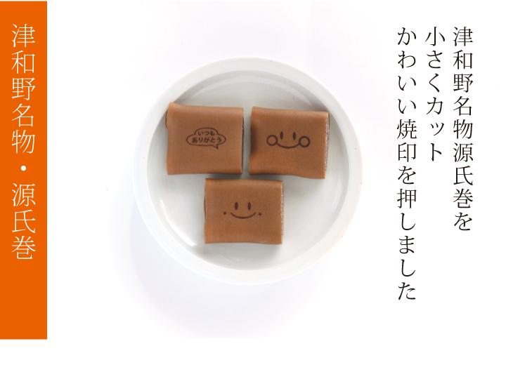 津和野名物 源氏巻
