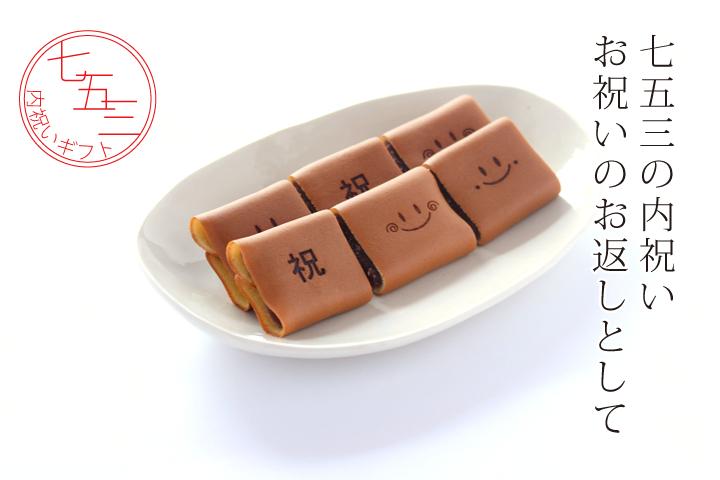 七五三限定 和菓子 お祝いのお返し、内祝いに