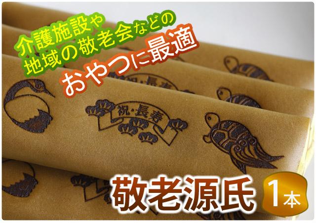 敬老のプチギフトに和菓子を  ご長寿源氏 1本 トップ