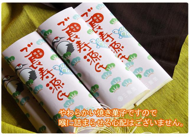 敬老のプチギフトに和菓子を  ご長寿源氏 1本 パッケージ