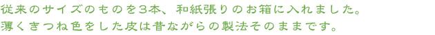 小京都 津和野 名物 源氏巻 お取り寄せ 和菓子処 三松堂