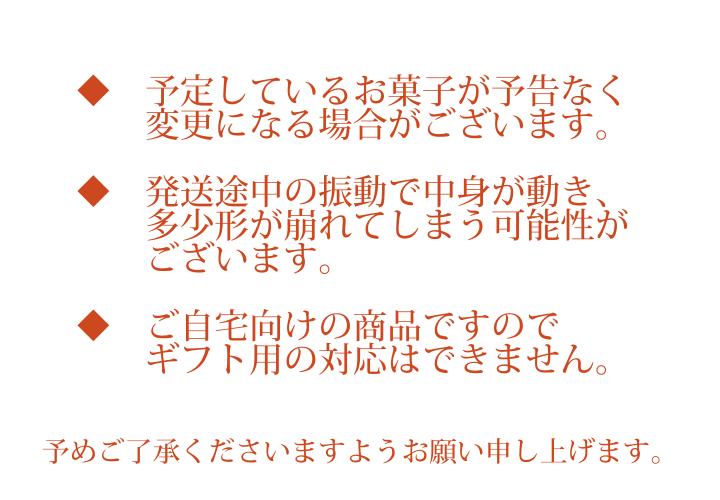 頒布会 お詫び