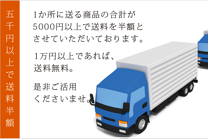 5千円以上送料半額