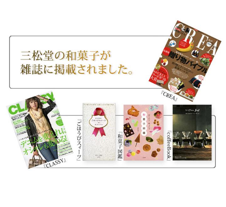 三松堂の和菓子が雑誌に掲載されました。