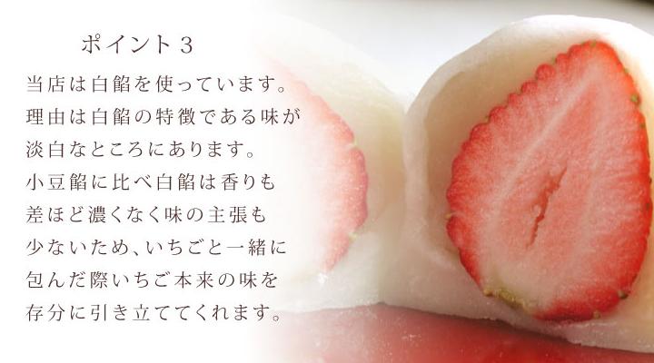 いちご ポイント3