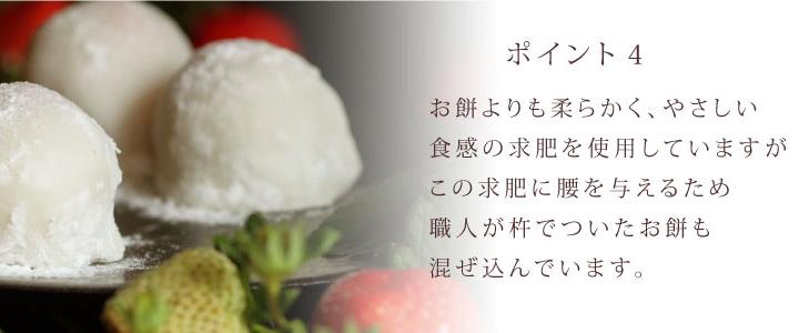 いちご ポイント4