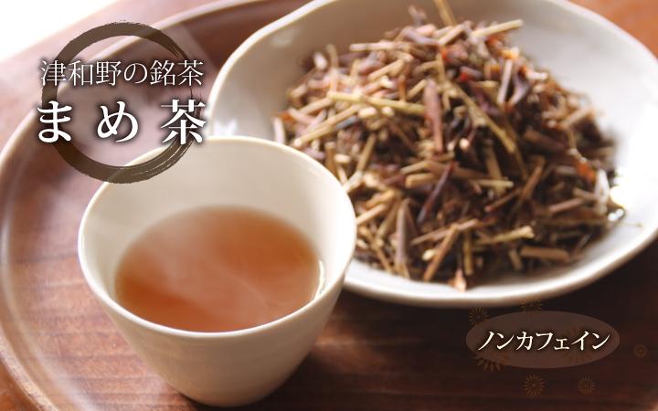 タイトル 飲み物 まめ茶 健康 ノンカフェイン