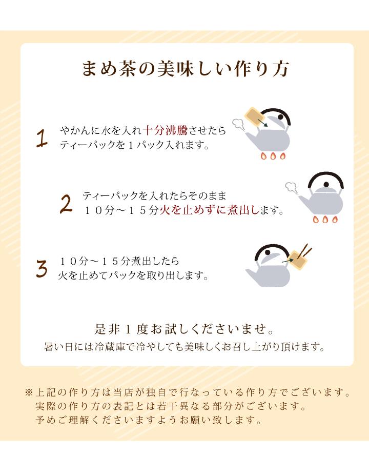 作り方 飲み物 まめ茶 健康 ノンカフェイン