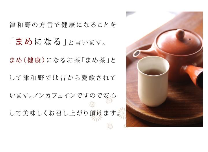 豆知識 飲み物 まめ茶 健康 ノンカフェイン