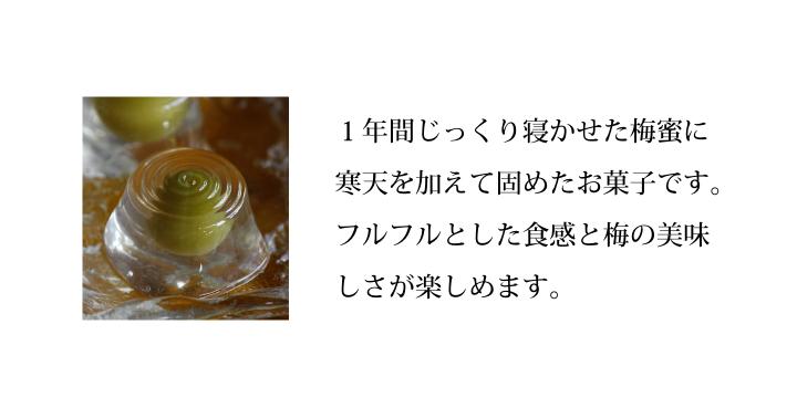 みあん梅 和菓子処 三松堂 津和野